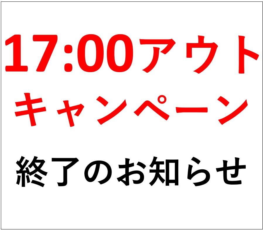 【重要】17:00アウトキャンペーン終了のお知らせ